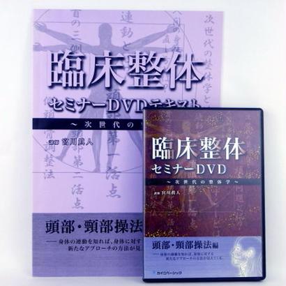 臨床整体セミナーDVD(頭部・頸部操法編)
