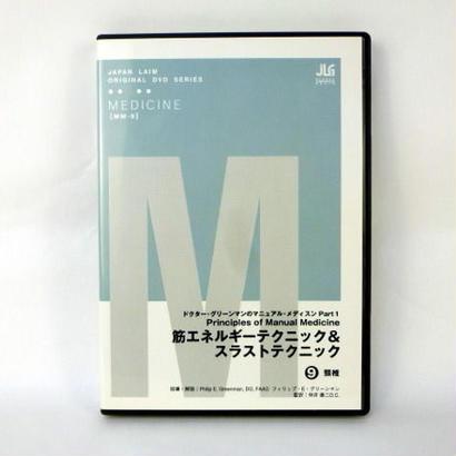 第9巻 頚椎ドクター・グリーンマンのマニュアルメディスンPart1  筋エネルギーテクニック&スラストテクニック