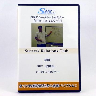 SRCシークレットセミナー【SRC 13'sメソッド】