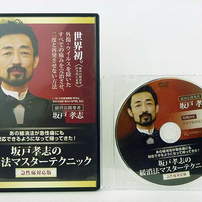 坂戸孝志の緩消法マスターテクニック 急性痛対応版