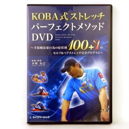 KOBA式ストレッチパーフェクトメソッドDVD