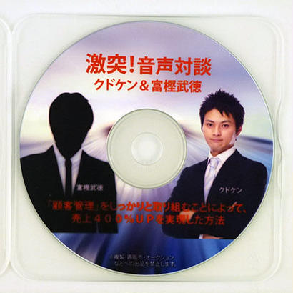激突!音声対談 クドケン&富樫武徳 CD