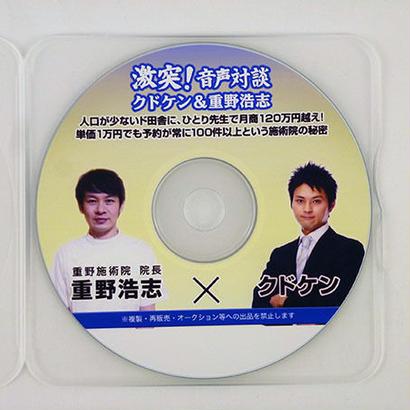 激突!音声対談 クドケン&重野浩志 CD