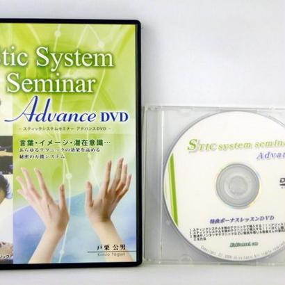 スティックシステムセミナーアドバンス DVD