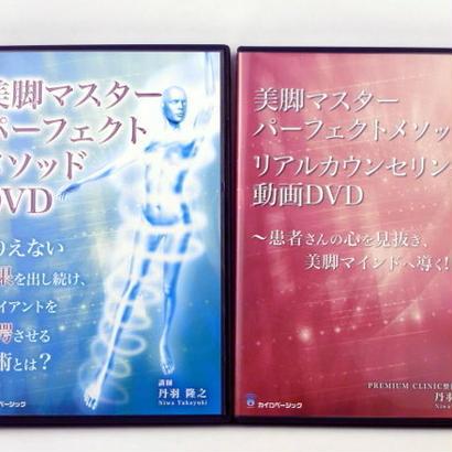 夏の福袋! 美脚、O脚矯正DVDセット