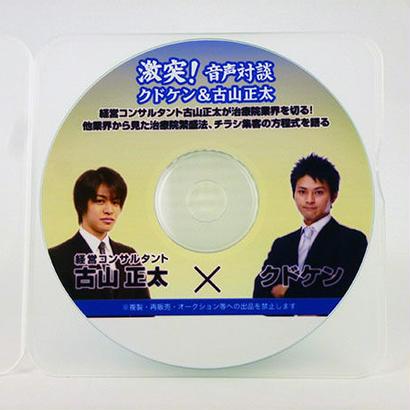 激突!音声対談 クドケン&古山正太 CD