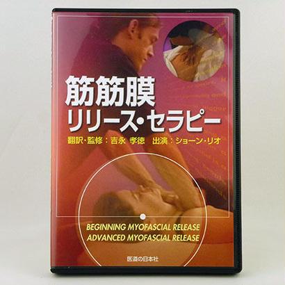 筋筋膜リリース・セラピー DVD