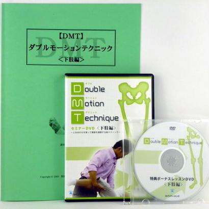 ダブルモーションテクニックセミナー DVD 下肢編 茨木英光