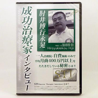 【未開封】 成功治療家インタビュー DVD 肘井永晃