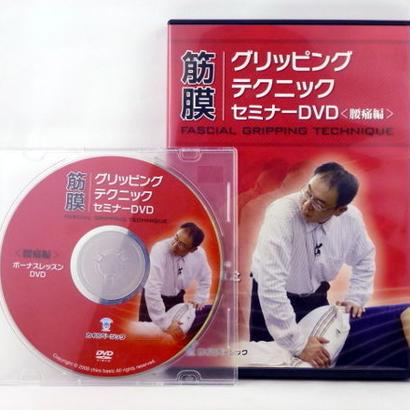 筋膜グリッピングテクニックセミナーDVD 腰痛編