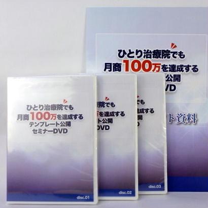 ひとり治療院でも月商100万円を達成するテンプレート公開セミナーDVD 田村剛志