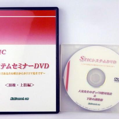 スティックシステムセミナー DVD 頚椎・上肢編