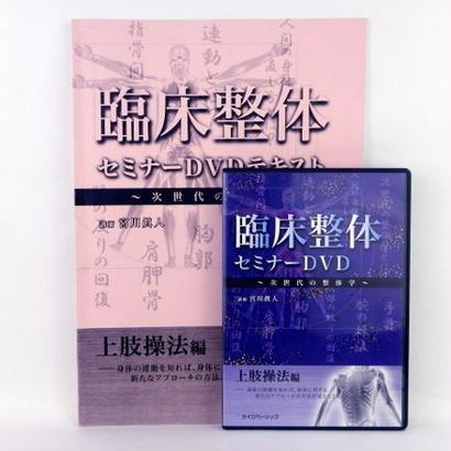 臨床整体セミナーDVD(上肢操法編)