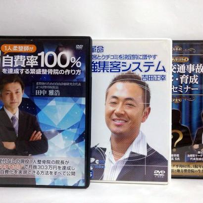 まとめてお得!治療院経営、集客DVD、CDセット