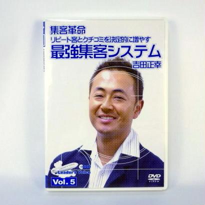 集客革命 リピート客とクチコミを決定的に増やす 最強集客システム 吉田正幸