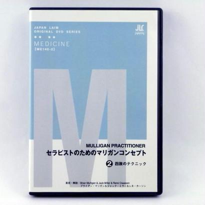セラピストのためのマリガンコンセプト 2