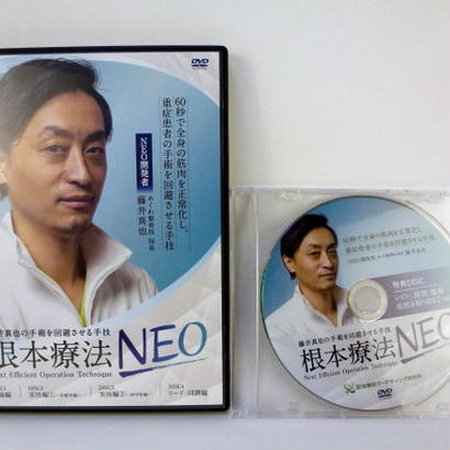 【セット】根本療法NEO、ギックリ腰特化型NEO 藤井真也