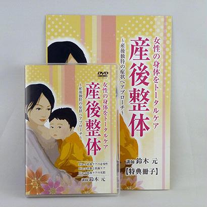 【未開封】 女性の身体をトータルケア 産後整体 鈴木元