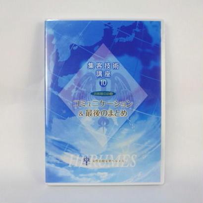 【未開封】 集客技術講座DVDマスタープログラム 10巻
