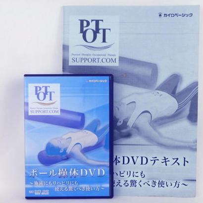 ポール操体DVD