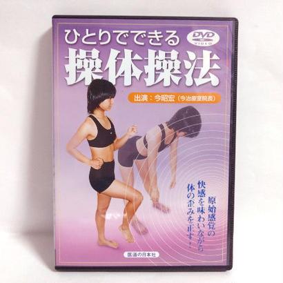 ひとりでできる操体操法 今昭宏