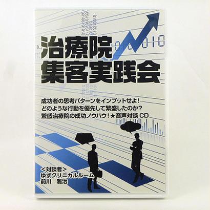 治療院集客実践会 音声対談 クドケン&前川雅治 CD