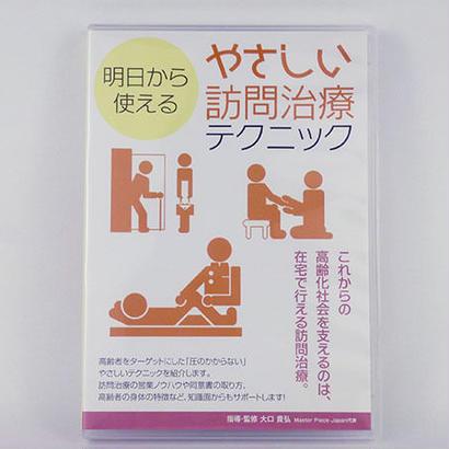 明日から使えるやさしい訪問治療テクニック