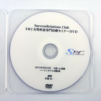 SRC 女性疾患専門治療セミナー DVD