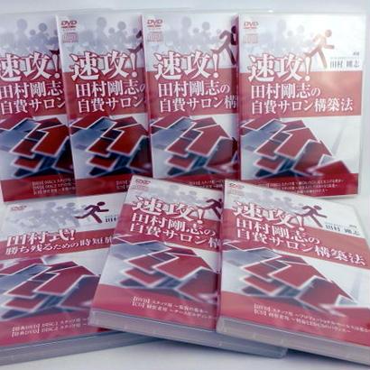 【未開封】 速攻! 田村剛志の自費サロン構築法 6ヶ月間完全マスターコースDVD