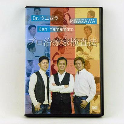 Dr.ウエムラ・MIYAZAWA・KenYamamoto プロ治療家検査法