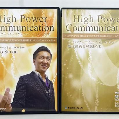 ハイパワーコミュニケーションセミナーDVD