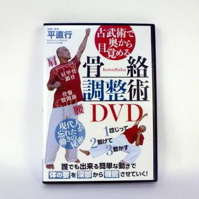 古武術で奥から目覚める 骨絡調整術DVD 平直行