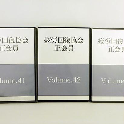 疲労回復協会正会員 DVD Vol.41~Vol.43