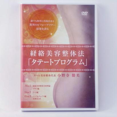経絡美容整体法 タテートプログラム