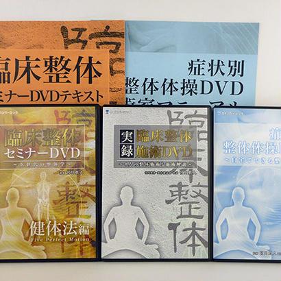 臨床整体セミナーDVD 健体法編