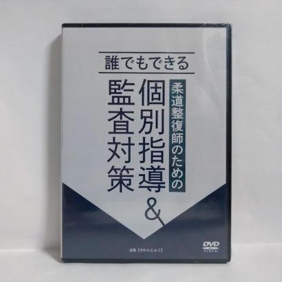 【未開封】柔道整復師のための個別指導&監査対策