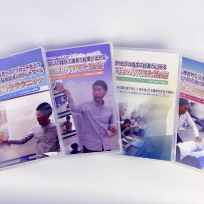 セール特価! 4本セット  IAIR 国際統合リハビリテーション協会 DVD