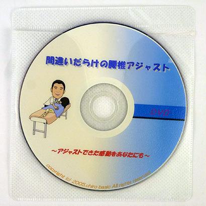 (旧版)間違いだらけの腰椎アジャスト DVD
