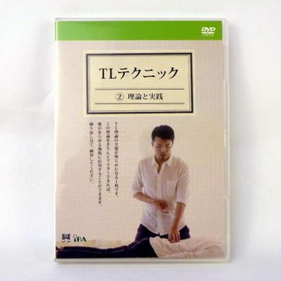 TLテクニック(2) 理論と実践 高橋龍三