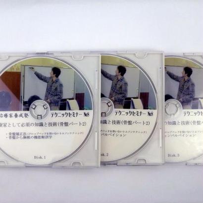 臨床治療家養成塾テクニックセミナー DVD No.8 骨盤パート2