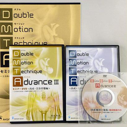 ダブルモーションテクニックアドバンスⅢセミナーDVD(出産・美容骨盤)