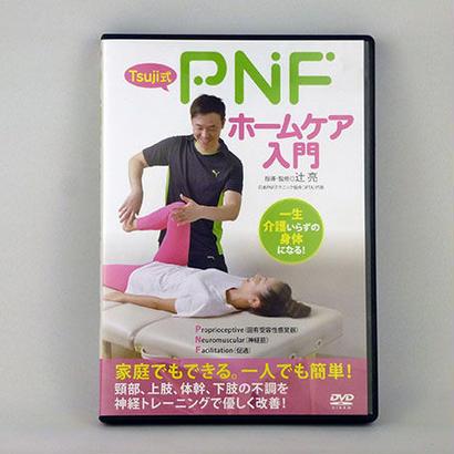Tsuji式 PNFホームケア入門