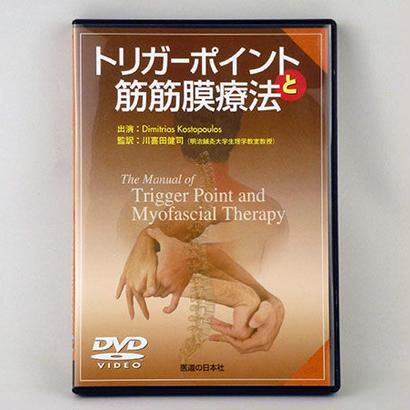 トリガーポイントと筋筋膜療法