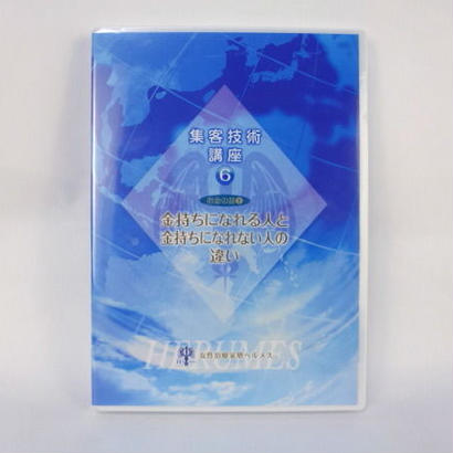 【未開封】 集客技術講座DVDマスタープログラム 6巻