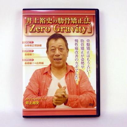 井上裕史の肋骨矯正法「Zero Gravity」
