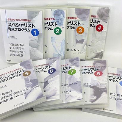 今日からできる松浦英世のスペシャリスト育成プログラム 全9巻