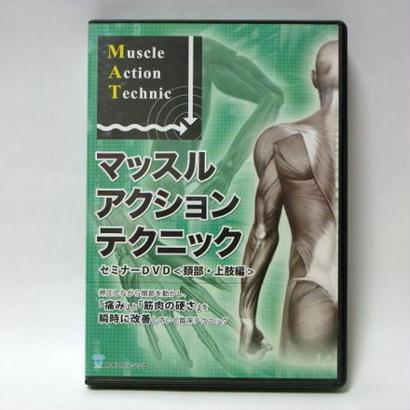 マッスルアクションテクニックセミナーDVD(頚部・上肢編)