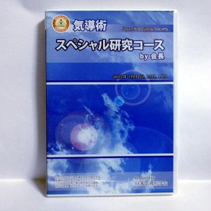 気導術  スペシャル研究コース by 会長