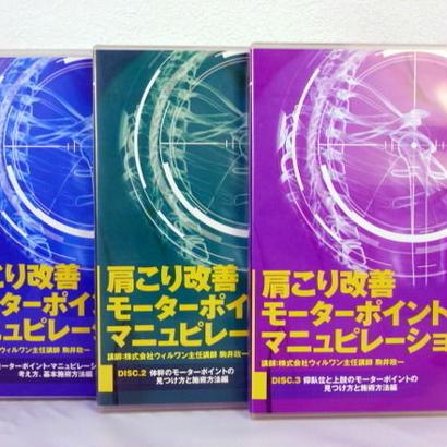 夏の福袋! 肩こり施術DVDセット