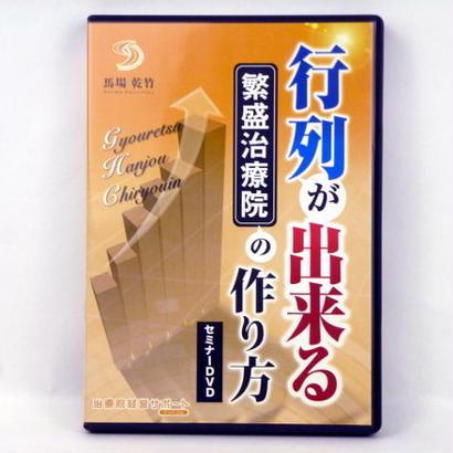 行列が出来る繁盛治療院の作り方セミナー DVD
